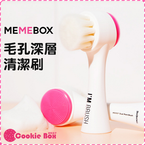 韓國 MEMEBOX 毛孔 深層 清潔刷 B007 雙面 軟毛 洗臉刷 角質 鼻頭 粉刺 黑頭 按摩 光滑 *餅乾盒子*