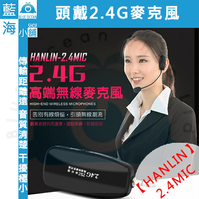 ★HANLIN-2.4MIC★ 頭戴式 2.4G 麥克風(最遠達80米) 隨插即用免配對★低雜訊☆無線麥克風★非FM★