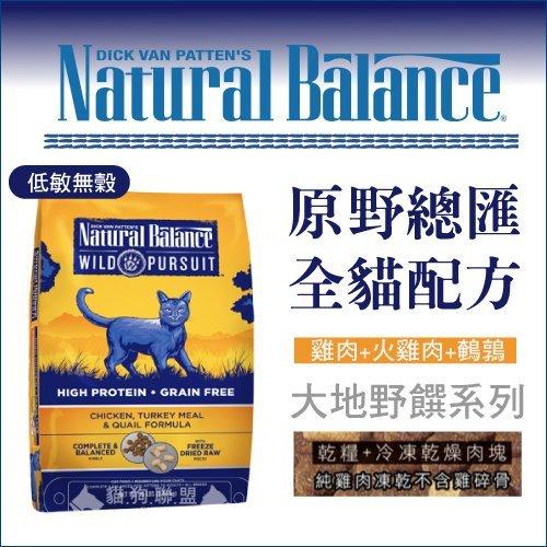 +貓狗樂園+ Natural Balance【NB全貓。大地野饌系列。低敏無穀原野總匯。4磅】1000元