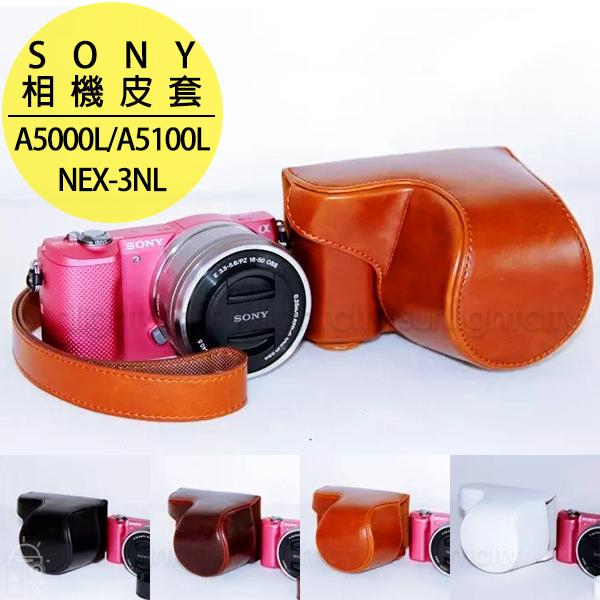 日光城。SONY A5000L A5100L NEX-3NL兩件式皮套(附背帶),相機背包攝影包保護