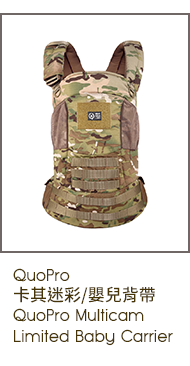 QuoPro  卡其迷彩/嬰兒背帶 QuoPro Multicam  Limited Baby Carrier