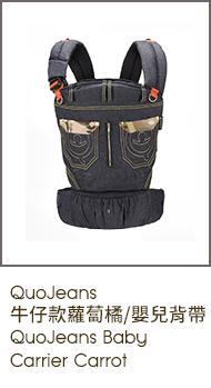 QuoJeans  牛仔款蘿蔔橘/嬰兒背帶 QuoJeans Baby  Carrier Carrot