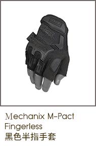 Mechanix M-Pact  Fingerless 黑色半指手套