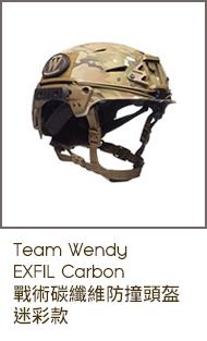 Team Wendy  EXFIL Carbon 戰術碳纖維防撞頭盔 迷彩款