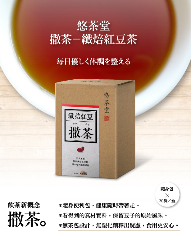 悠茶堂 撒茶-纖焙紅豆茶