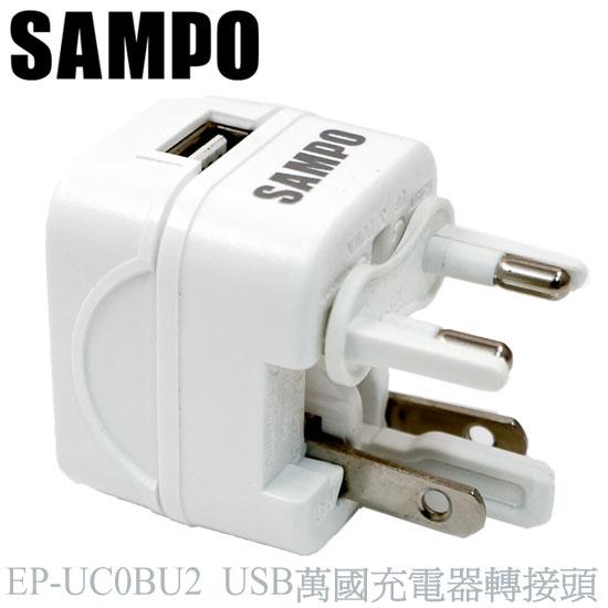 【全球通用型】SAMPO 聲寶 USB萬國充電器轉接頭 /EP-UC0BU2 通用插座/USB充電專用孔
