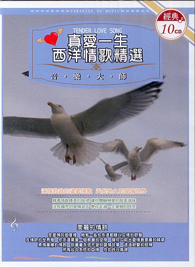 真愛一生 西洋情歌精選 10CD