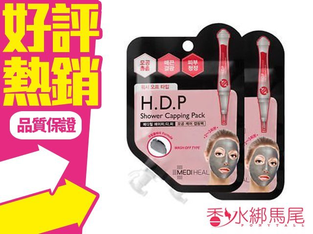 韓國 Mediheal 美迪惠爾 H.D.P 零毛孔特強保濕緊緻 黑泥面膜 15ML 免沖洗?香水綁馬尾?