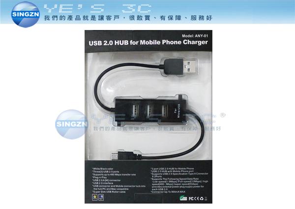 「YEs 3C」ANY-01 HUB+micro USB 傳輸線 USB2.0 HUB mirco usb for android 集線器 yes3c 滿490免運+↘挑戰最低價!