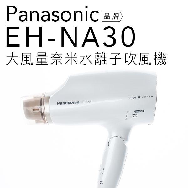 【附烘罩】Panasonic 國際牌 EH-NA30 奈米水離子吹風機【公司貨】