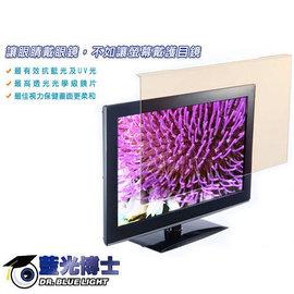 藍光博士 26吋 抗藍光液晶螢幕護目鏡 JN-26PLB 有效阻隔UV光和眩光
