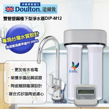 英國《DOULTON道爾敦》陶瓷濾芯雙管塑鋼櫥下型淨水器 DIP-M12