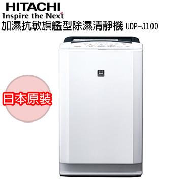 HITACHI 日立 加濕抗敏旗艦型除濕清靜機 UDP-J100