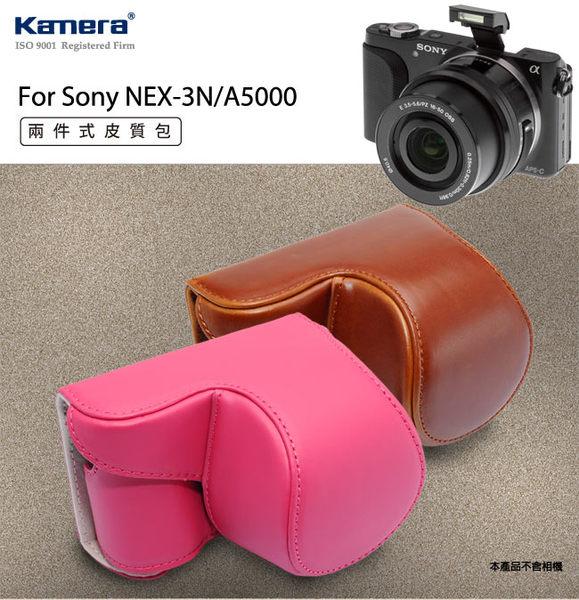 KAMERA Sony NEX-3N ILCE-5000 A5000 ILCE-5100 A5100 適用兩件式皮質相機包-黑/咖啡/粉/白