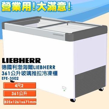 德國利勃 海爾 LIEBHERR 361公升 玻璃推拉冷凍櫃 EFE-3502 指針式溫度計 雙重鑄工輪子