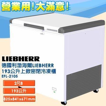 德國利勃 海爾 LIEBHERR 193公升 上掀密閉冷凍櫃 EFL-2105 含鎖、指針式溫度計 外觀四周採圓弧設計