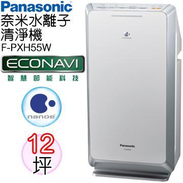 Panasonic 國際牌 ECO NAVI 空氣清靜機 F-PXH55W 智慧偵測模式 異味自動感知