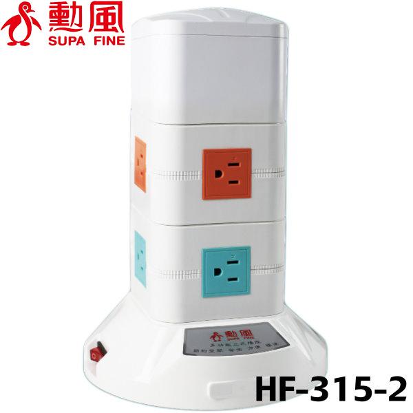 勳風 3D多功能電源插座 雙層直立式電源插座 2層 8座3孔 延長線 防火材質 安全保證 HF315-2