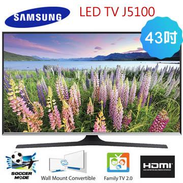 (展示機)SAMSUNG 三星 43吋 LED 液晶電視 UA43J5100AWXZW UA43J5100 43J5100