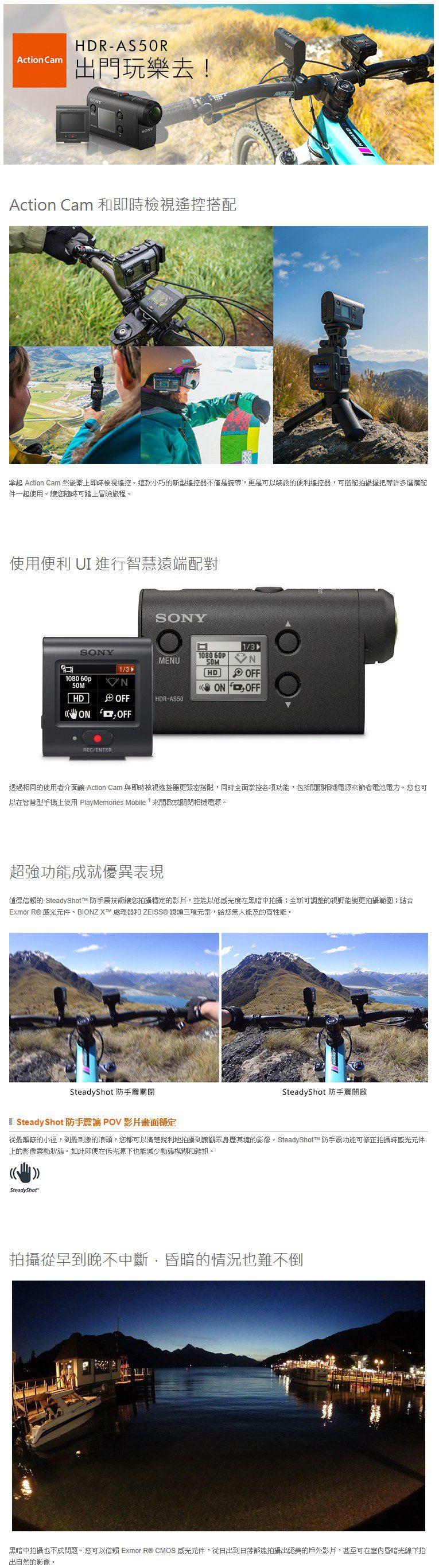 HDR-AS50R-01.jpg