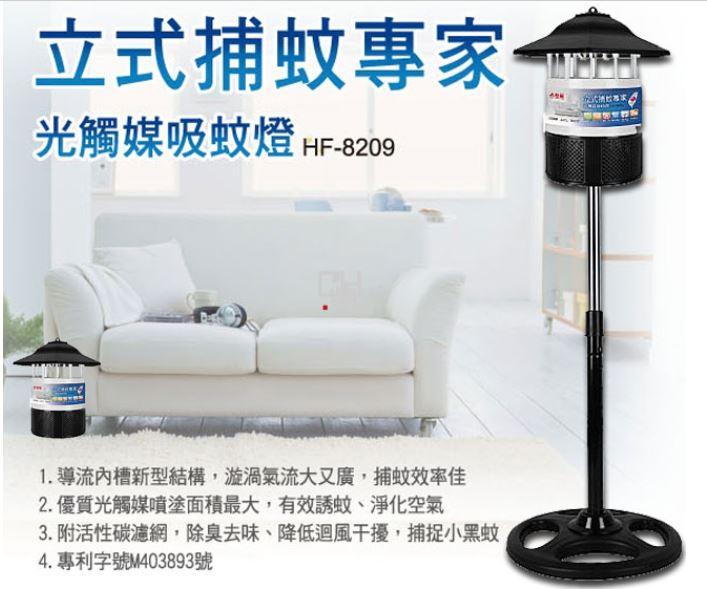 勳風 立式捕蚊專家光觸媒吸蚊燈 HF-8209 ★活性碳濾網小黑蚊不逃脫