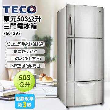 TECO 東元 503公升 三門冰箱 R5013VS ★鏡面鋼板設計 能源效率3級