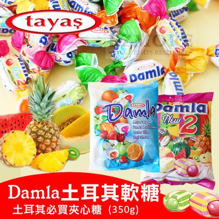 土耳其 Tayas Damla 岱瑪菈什錦軟糖 350g 土耳其軟糖 水果夾心軟糖 水果軟糖 軟糖【N101703】