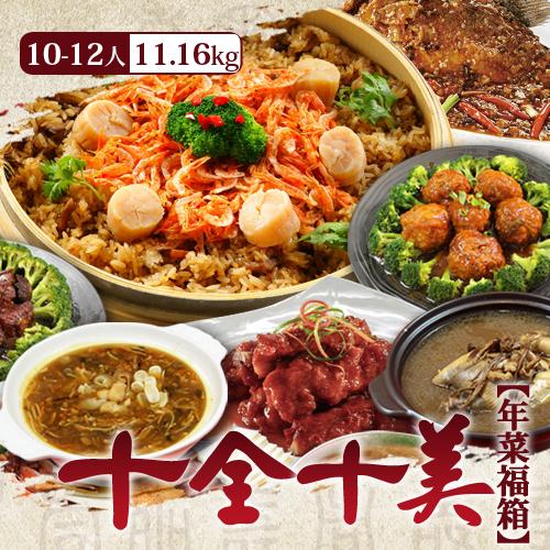 年貨大街預購。免運【台北濱江】十全十美年菜組11.16kg(10~12人份)