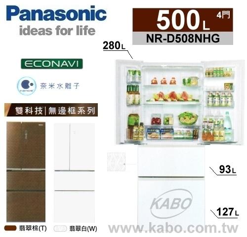【佳麗寶】-(Panasonic國際牌)500L四門變頻nanoe雙科技 無框 玻璃面 冰箱【NR-D508NHG】