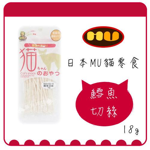 +貓狗樂園+ 日本MU【鱈魚切絲。18g】60元
