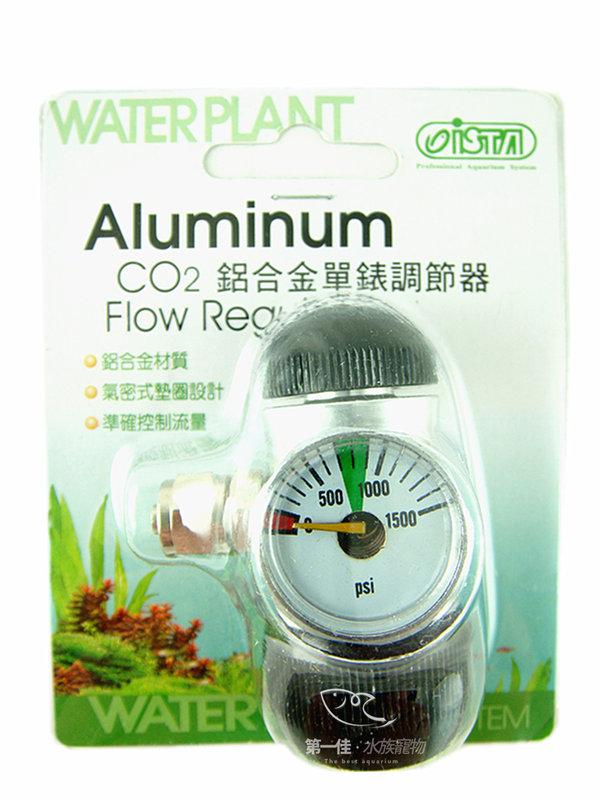 [第一佳 水族寵物] 台灣伊士達ISTA 鋁合金co2單錶調節器 (輕鬆免用扳手) ~~!!免運費!!~~