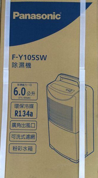 ★杰米家電☆Panasonic 國際牌6公升除濕機 F-Y105SW