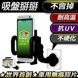 家而適手機架 GPS 車架→FB姚小鳳
