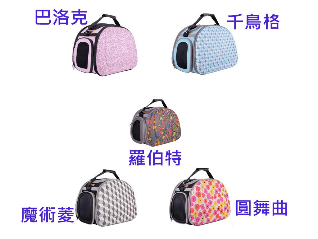 ★優逗★ibiyaya 依比呀呀 FC1420 新輕巧摺疊寵物提包