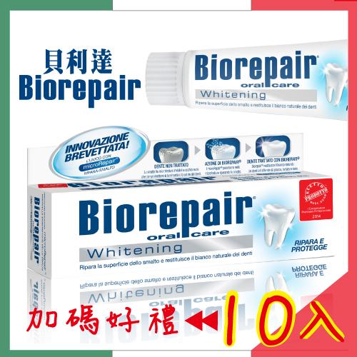 亮白修護牙膏x10-75ml+『 贈 抗敏感牙膏15ml x6+刷樂牙刷x1(支) 』【貝利達】義大利原裝進口