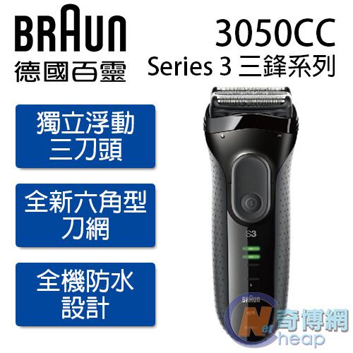 德國百靈 BRAUN 3050cc 新 Series 3 三鋒系列 電動刮鬍刀 乾濕兩用【原廠公司貨】