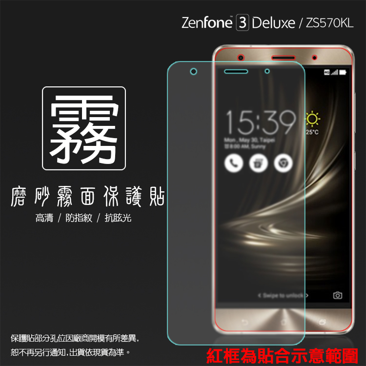 霧面螢幕保護貼 ASUS ZenFone 3 Deluxe ZS570KL 5.7吋 保護貼