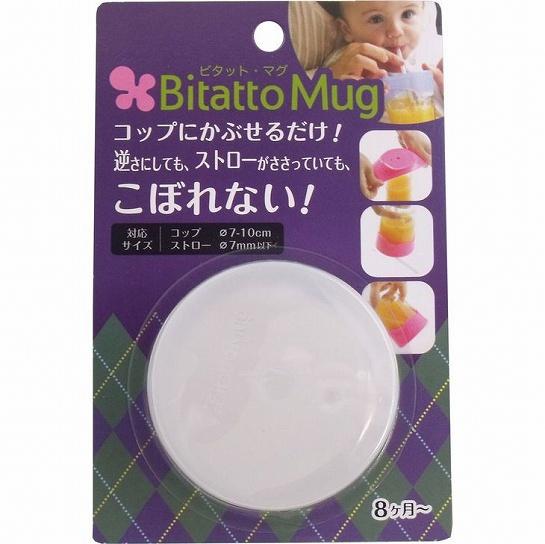 日本 Bitatto Mug 神奇彈性防漏吸管杯蓋【白色】*夏日微風*