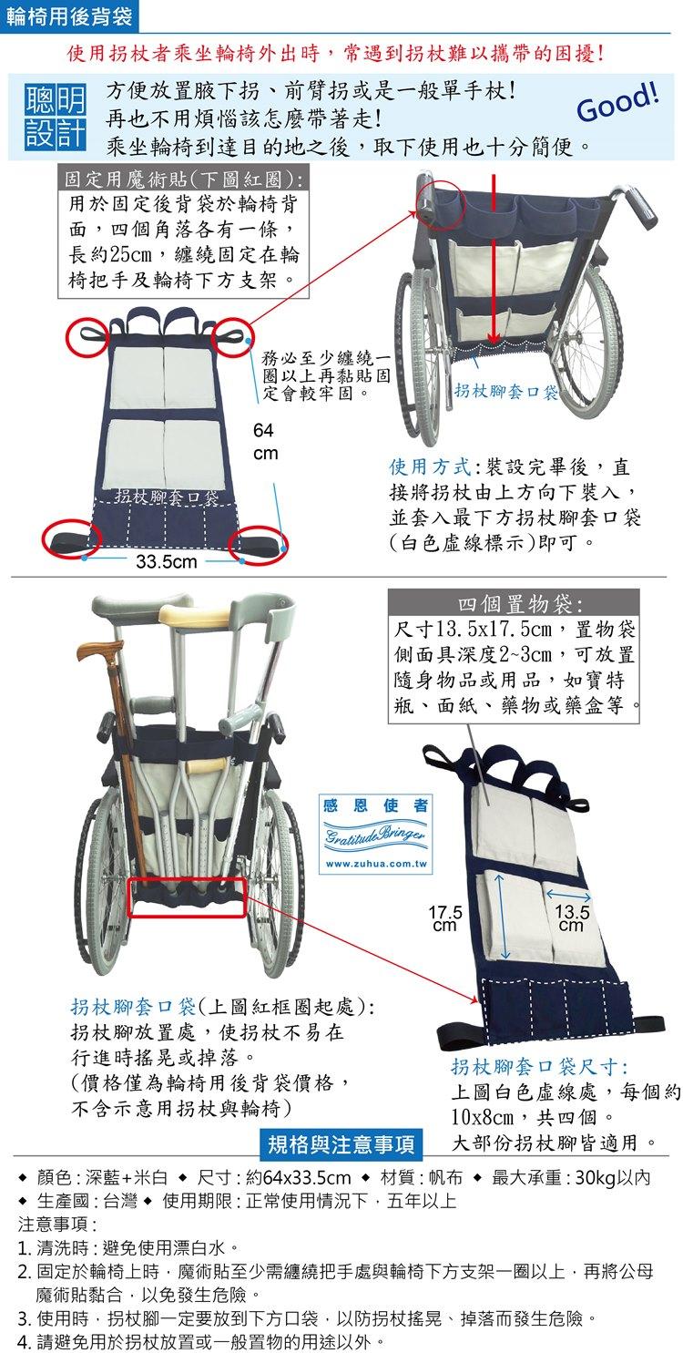 輪椅用後背袋、收納袋:拐杖放置好幫手,腋下拐、前臂拐、單手拐或雨傘皆可放,外出置物使用也好方便!
