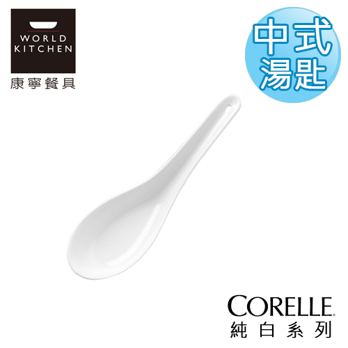 【美國康寧 CORELLE】純白中式陶瓷湯匙-917NLP