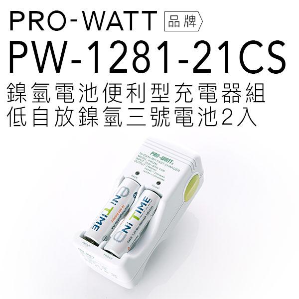 PRO-WATT 鎳氫電池便利型充電電池組(含三號電池2入) PW-1281-21CS