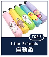 LINE自動傘