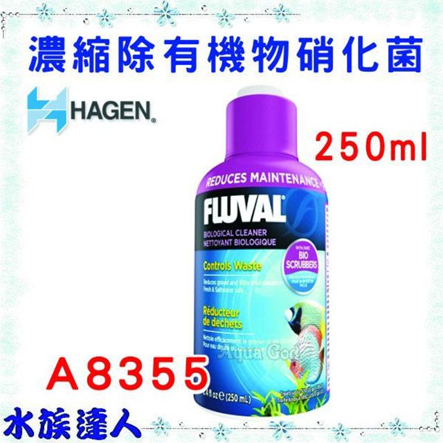 【水族達人】HAGEN 赫根 FLUVAL富濾霸 《濃縮除有機物硝化菌 250ml A8355》 全新上市