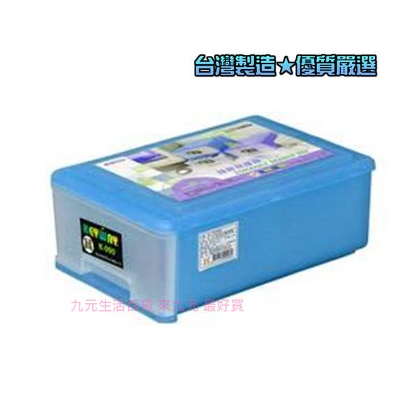 【九元生活百貨】聯府 K090 抽屜整理箱 置物 收納