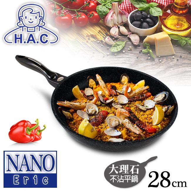 【NANO】銀奈米大理石不沾平底鍋-28CM(E-5165)