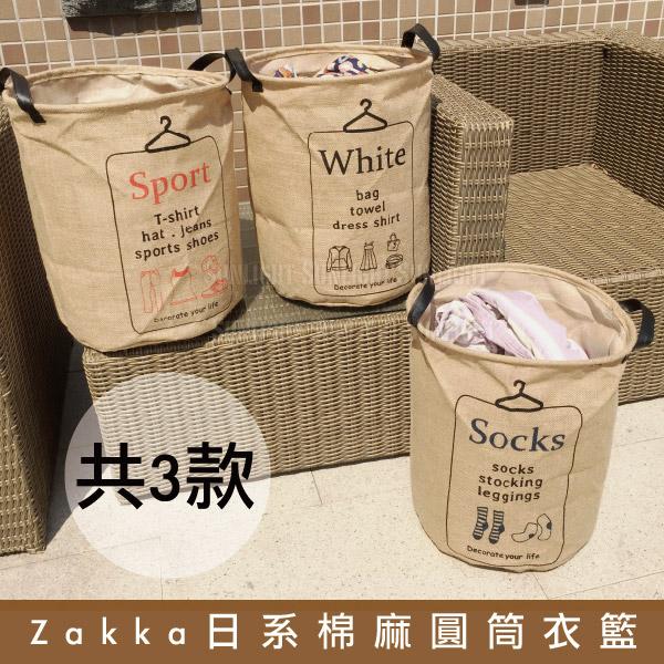 日光城。Zakka日系棉麻圓筒衣籃,收納箱 洗衣籃 收納筒 復古 日系 襪子衣物雜物收納袋
