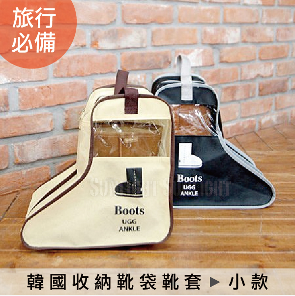 日光城。韓國靴袋小款,短靴子短筒靴防塵收納袋 旅行袋 防塵罩 防塵袋 防潮 不織布 透視窗