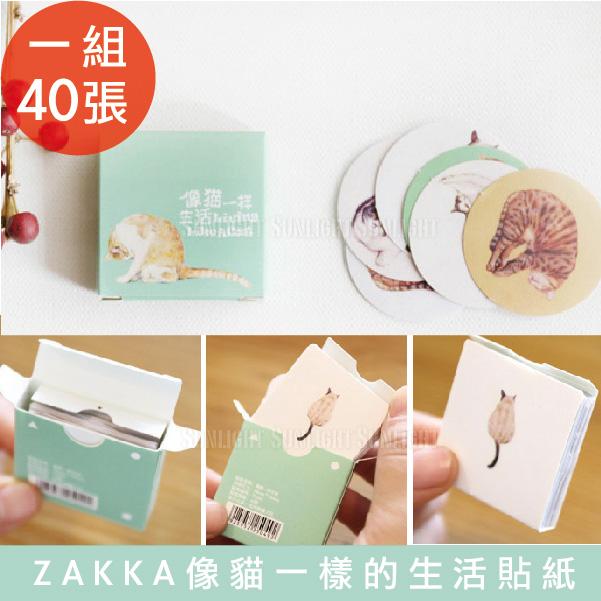 日光城。ZAKKA像貓一樣的生活貼紙,40張裝飾貼紙手帳日記貓咪小貓信紙貓奴(1005217)