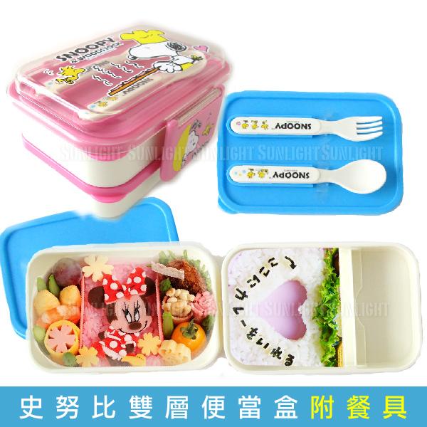 日光城。正版史努比雙層便當盒,附餐具 便當盒 餐具組 兒童 餐袋 環保 Snoopy 史奴比 台灣製