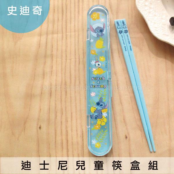 日光城。史迪奇兒童筷組,正版迪士尼 史迪奇 瑪麗貓 奇奇蒂蒂 公主 餐具 消毒 環保 筷子組